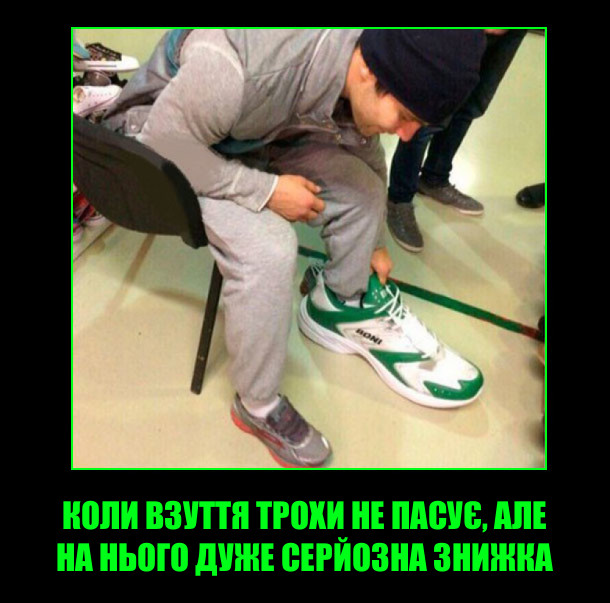 Коли взуття трохи не пасує, але на нього дуже серйозна знижка