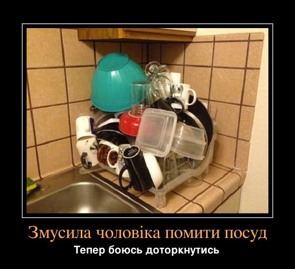 Змусила чоловіка помити посуд. Тепер боюсь доторкнутись. На фото: митий посуд у високу хитку гірку