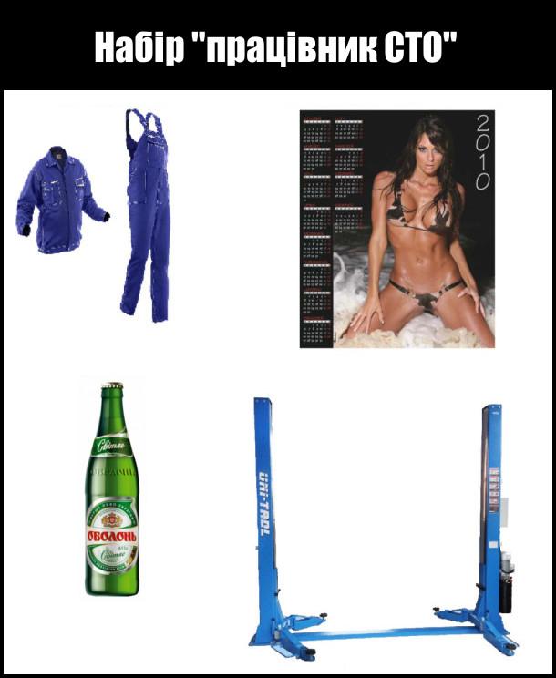 Набір працівник СТО: роба, еротичний календар за 2010 рік, пиво Оболонь
