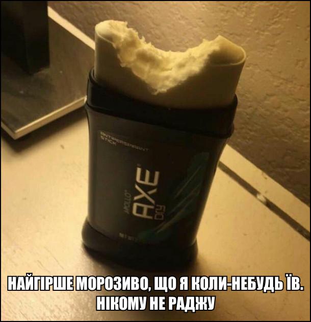 Найгірше морозиво, що я коли-небудь їв. Нікому не раджу. На фото: надгризений сухий дезодорант AXE