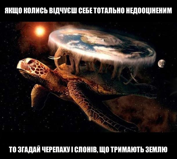 Мем Земля на черепасі і слонах. Якщо колись відчуєш себе тотально недооціненим, то згадай черепаху і слонів, що тримають Землю
