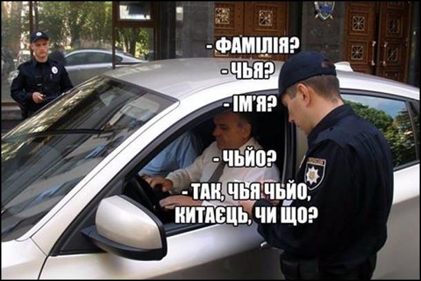 Поліція зупинила порушника на автомобілі - Фамілія? - Чья? - Ім'я? - Чья? - Так, Чья Чьйо, китаєць, чи що?
