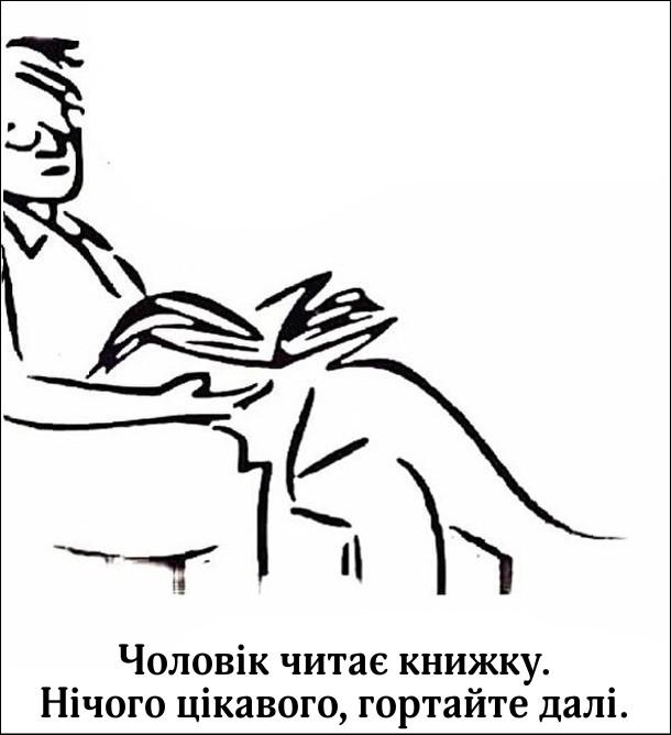Чоловік читає книжку. Нічого цікавого, гортайте далі. (малюнок також можна трактувати, як дівчина, що робить мінет чоловікові)