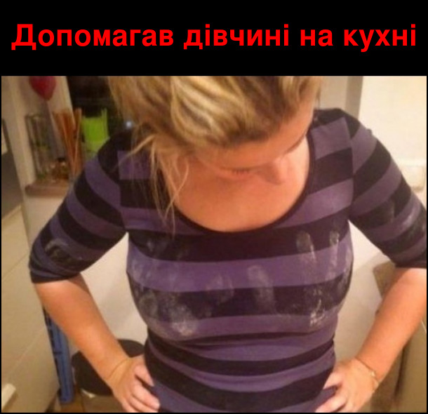 Допомагав дівчині на кухні. В дівчини на пуловері в районі грудей сліди від долонь в борошні