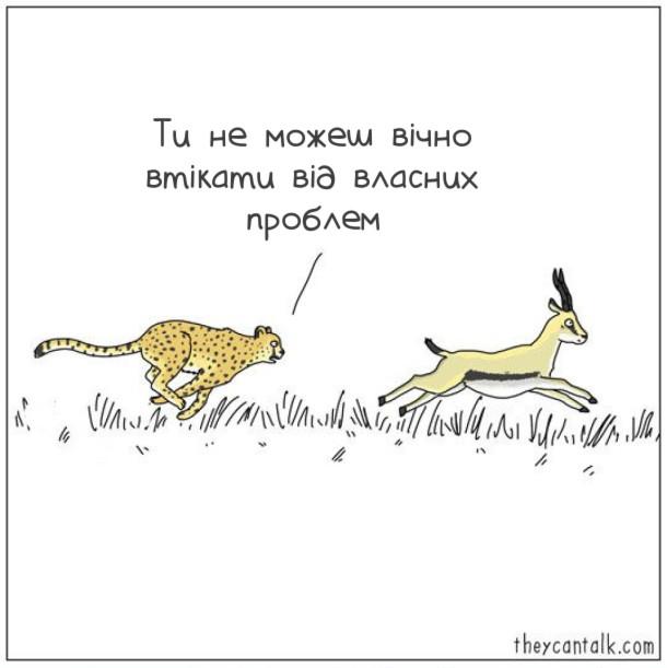 Гепард біжить за антилопою і гукає до неї: - Ти не можеш вічно втікати від власних проблем