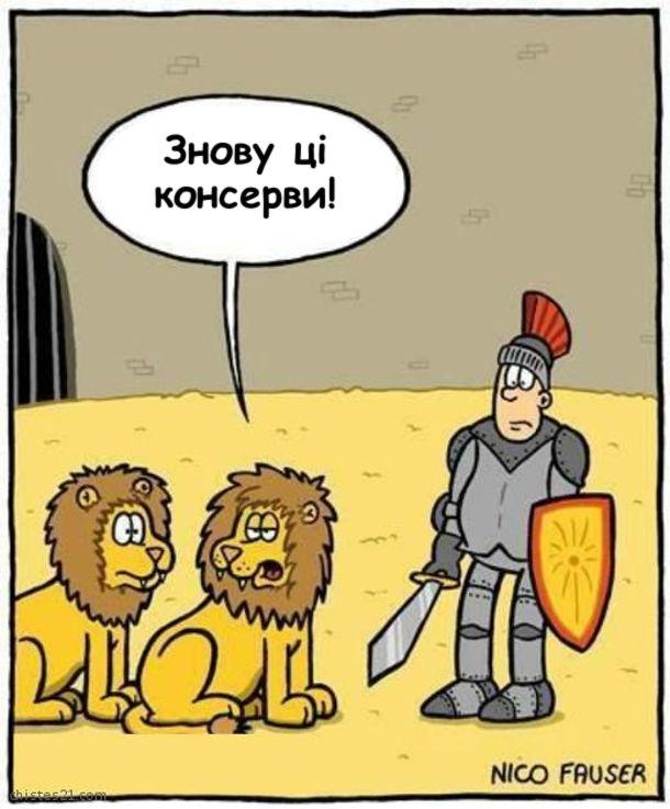 Смішний малюнок Гладіатор і леви. Гладіатор в металевих обладунках виходить на арену проти левів. Один лев каже до іншого: - Знову ці консерви!