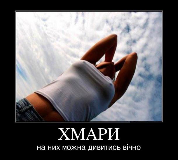 Демотиватор Цицьки. Хмари - на них можна дивитись вічно. На фото: дівчина в облягаючому топі (крізь який проглядаються соски) на фоні хмарного неба