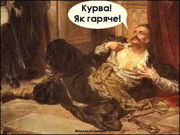 Старовинна картина де Тадеуш Рейтан роздирає на собі вбрання і волає: - Курва! Як гаряче!