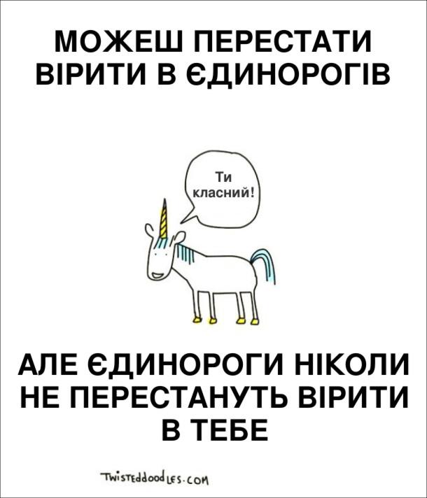 Можеш перестати вірити в єдинорогів, але єдинороги ніколи не перестануть вірити в тебе