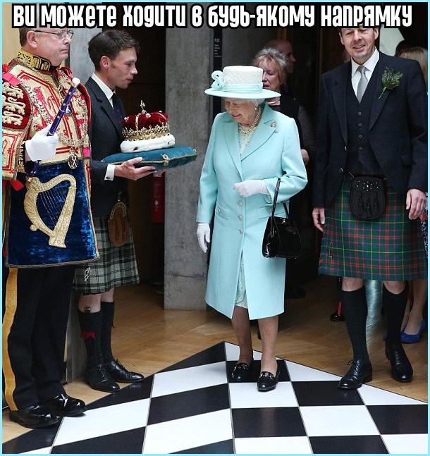 Королева єлизавета II  стоїть на підлозі розмальованій, як шахівниця. До неї кажуть: - Ви можете ходити в будь-якому напрямку