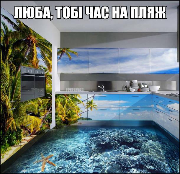Люба, тобі час на пляж. На фото: кухня де стіни заклеєні фотошпалерами з екзотичним пляжем, а на підлогу нанесене зображення морського дна