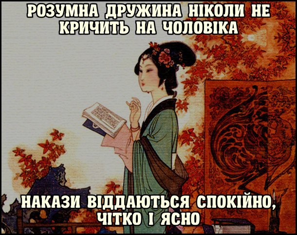 Розумна дружина ніколи не кричить на чоловіка. Накази віддаються спокійно, чітко і ясно