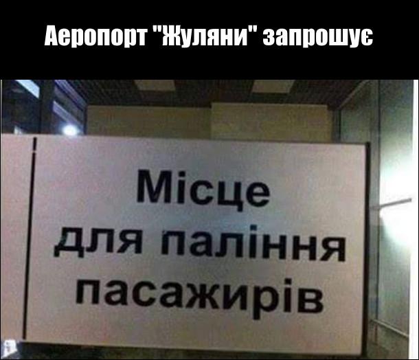 Аеропорт Жуляни запрошує. В аеропорті табличка Місце для паління пасажирів