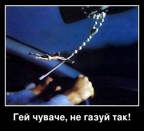Коли машина швидко їде. Ісус на брелку з розп'яттям: - Гей чуваче, не газуй так!