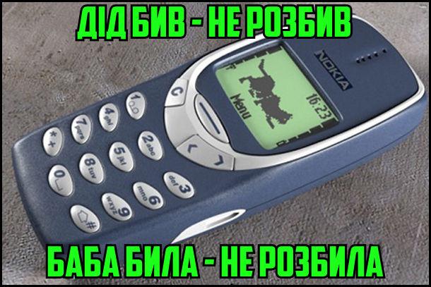 Nokia 3310. Дід бив - не розбив, баба била - не розбила