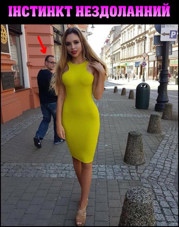 Всі чоловіки зустрівши вродливу дівчину, потім обернуться, щоб подивитись на неї ззаду. Інстинкт нездоланний