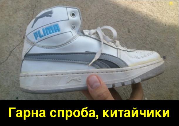 Кросівки з надписом PLIMA і логотипом схожим на PUMA