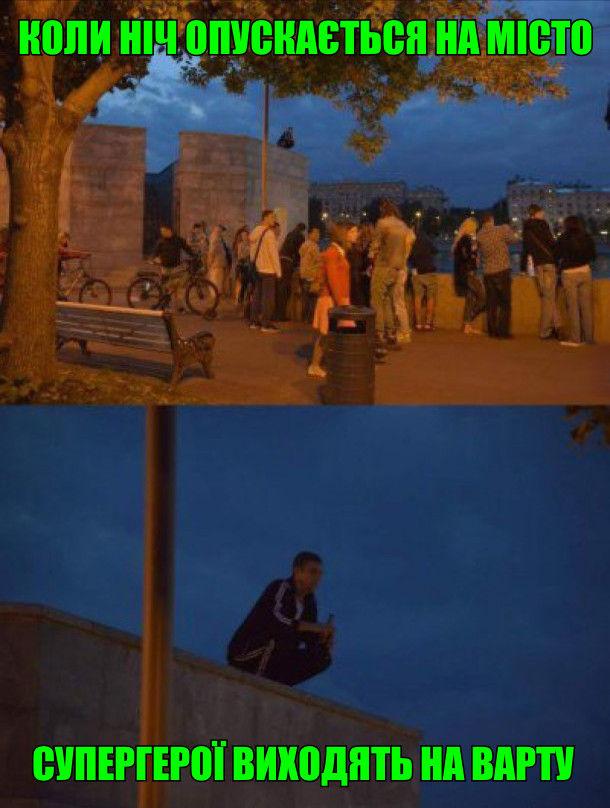 Коли ніч опускається на місто, супергерої виходять на варту. На фото: пацик в спортивці з пивасиком сидить на тлі нічного неба