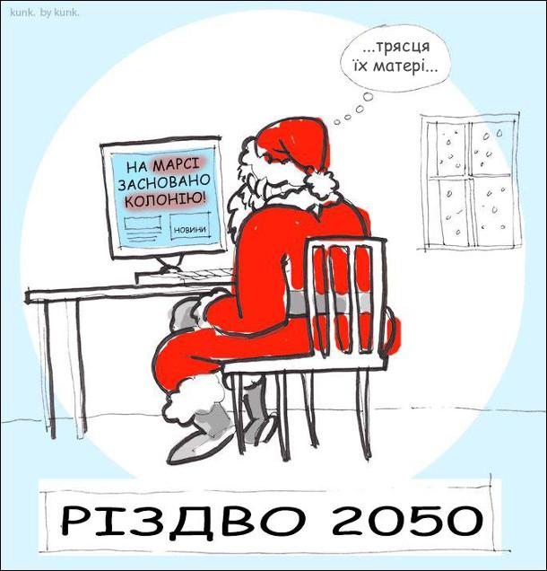 Прикол про Санта-Клауса. Різдво 2050. Санта читає новину: На Марсі засновано колонію! Думає: ... трясця їх матері...