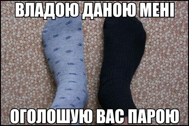 Вдягнув різні шкарпетки і промовив: - Владою даною мені, оголошую вас парою
