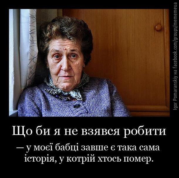 Що би я не взявся робити, у моєї бабці завше є така історія, у котрій хтось помер
