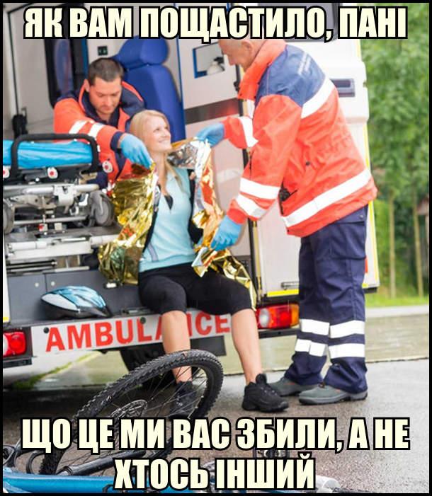 Працівники швидкої допомагають велосипедистці оговтатись після аварії. - Як вам пощастило, пані, що це ми вас збили, а не хтось інший