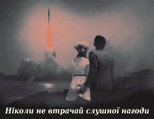 Ніколи не втрачай слушної нагоди. На світлині: Хлопець і дівчина захоплено дивляться на запуск ракети. Злопець скористався моментом  і поклав руку дівчині на сідниці