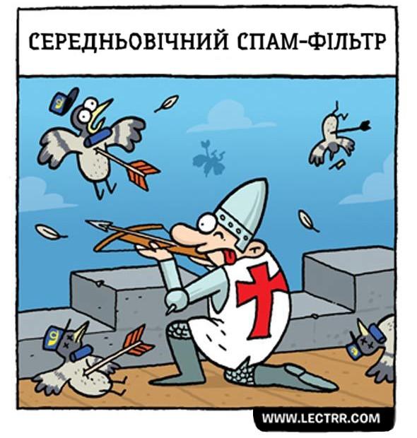 Середньовічний спам-фільтр. На стіні сидить лучник і збиває поштових голубів