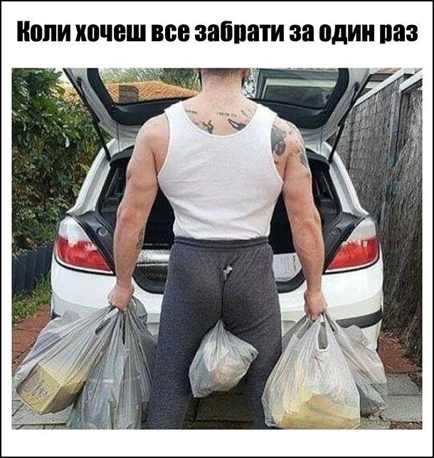 Як нести покупки з супермаркету. Коли хочеш все забрати за один раз. Пакети в обох руках і ще один пакет затиснув між сідницями