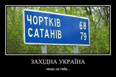 Західна Україна чекає на тебе... На фото: дорожній знак відстані до населених пунктів. Чортків - 68 км. Сатанів - 79 км.