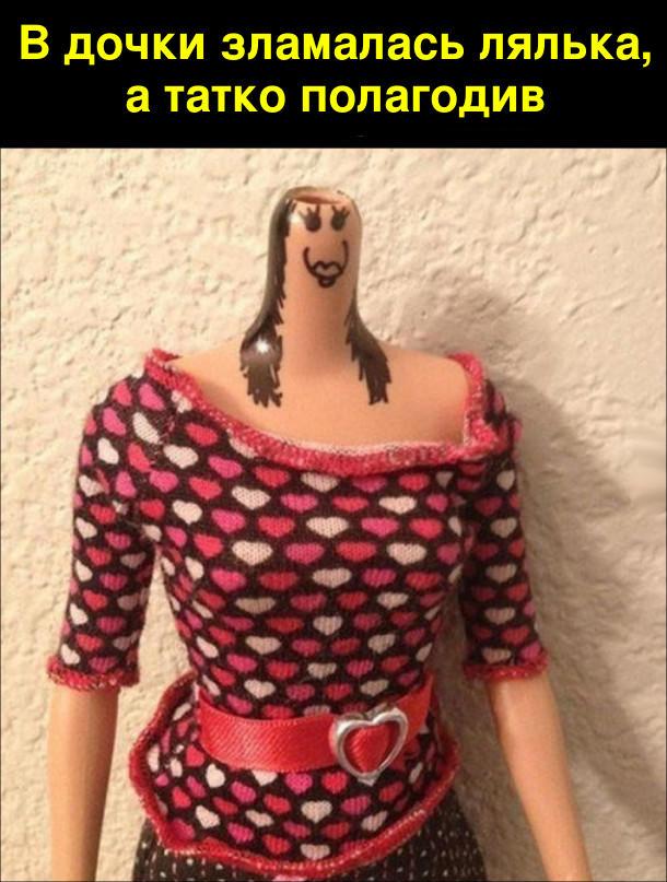 В дочки зламалась лялька, а татко полагодив. На фото: лялька без голови, де на шиї маркером домальовано обличчя і волосся
