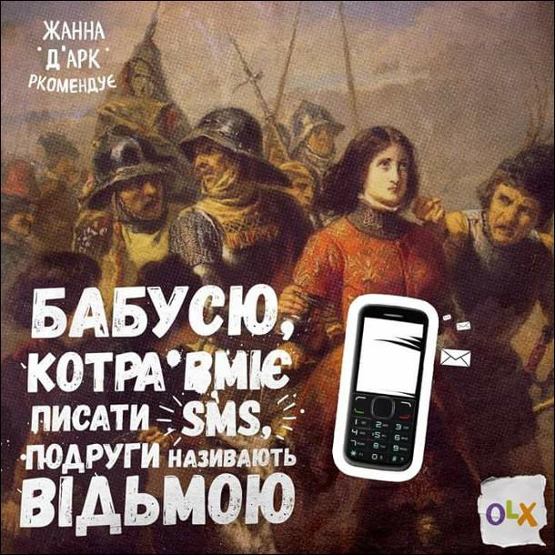 Бабусю, котра вміє писати SMS, подруги називають відьмою.
