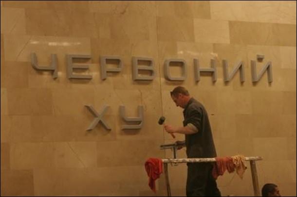В Києві на станції Червоний Хутір приклеювали літери з назвою станції. Ще не всі приклеїли і вийшло Червоний Ху
