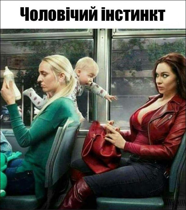 Чоловічий інстинкт в будь-якому віці. На фото: в громадському транспортісидить мама з малюком. Малюк побачив ззаді дівчину з великими цицьками і тягне руку до них