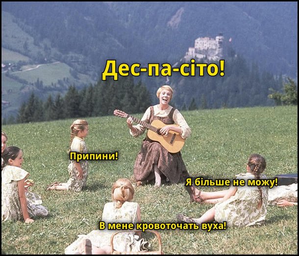 Пікнік на полонині. Жінка під гвтару співає: - Дес-па-сіто! Діти кричать. - Припини! - Я більше не можу! - В мене кровоточать вуха!