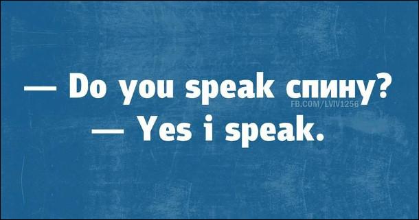 - Do you speak спину? - Yes I speak.