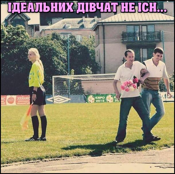 Ідеальних дівчат не існ... але таки існує. Приваблива дівчина-арбітр на футболі. На фото: якийсь п'яний хлопець намагався подврувати їй квіти