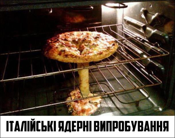 Італійські ядерні випробування: в духовці розплавилась піца і стала схожа на гриб від ядерного вибуху