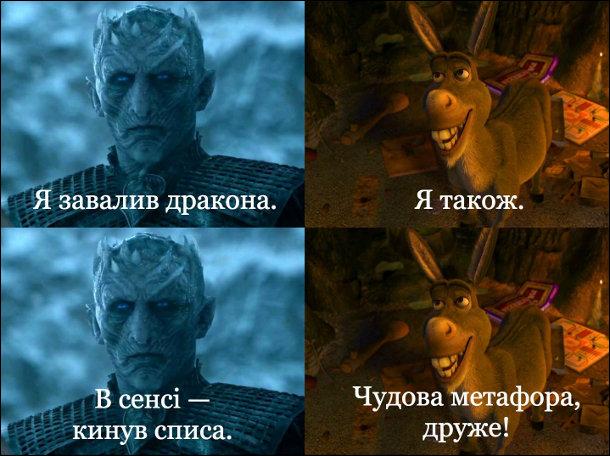 Король ночі (з Гри Престолів) і віслюк зі Шрека. - Я завалив дракона. - Я також. - В сенсі-кинув списа. Чудова метафора, друже!