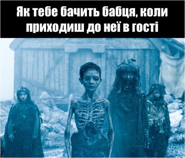 Як тебе бачить бабця, коли приходиш до неї в гості - неначе скелет з Гри Престолів