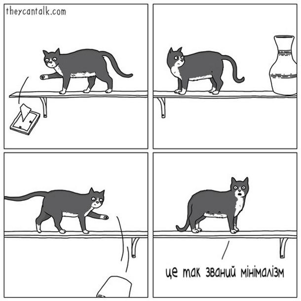 Кіт виліз на поличку, скинув фото, потім вазу і каже: - Це так званий мінімалізм