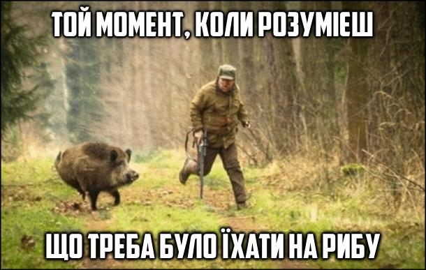 Мисливець тікає від кабана. Той момент, коли розумієш, що треба було їхати на рибу
