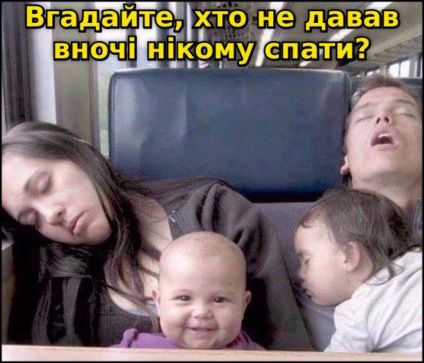 Вгадайте, хто не давав вночі нікому спати? На фото: сім'я їде в електричці і всі сплять окрім малюка, який задоволено усміхається