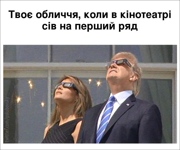 Твоє обличчя, коли в кінотеатрі сів на перший ряд. На фото Дональд і Меланія Трамп в спеціальних окулярах дивляться на затемнення Сонця