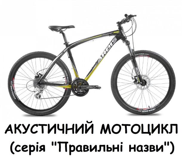 Акустичний мотоцикл (велосипед). Серія Правильні назви
