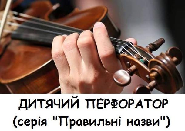 """Дитячий перфоратор (скрипка). Серія """"Правильні назви"""""""