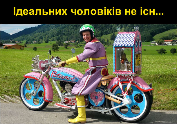 Ідеальних чоловіків не існ... На фото: Чоловік на рожево-блакитному сотоциклі в рожевому костюмі і зеленій касці
