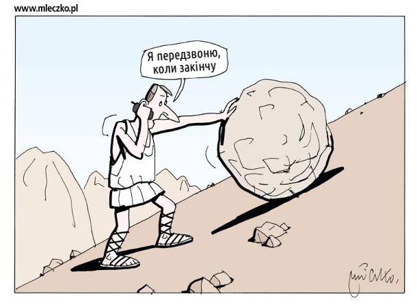 Сізіф котить під гору камінь і  каже по телефону: - Я передзвоню, коли закінчу. (Сізіф вічно котитиме камінь - це сізіфова праця)