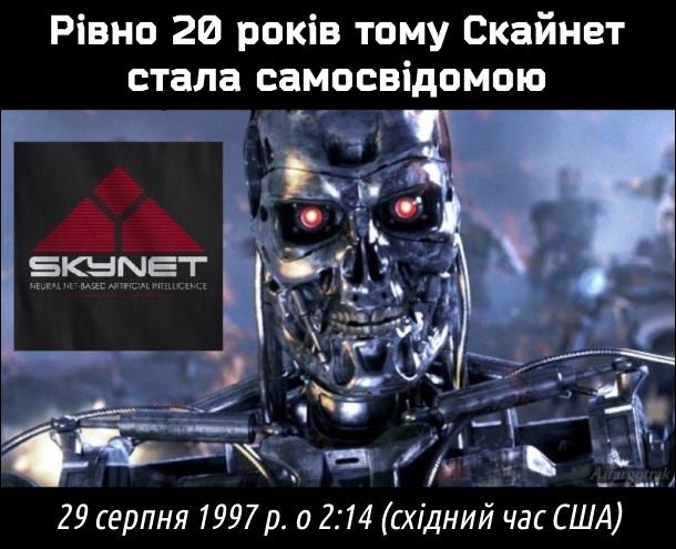 Рівно 20 років тому Скайнет стала самосвідомою. 29 серпня 1997 р. о 2:14 (східний час США)