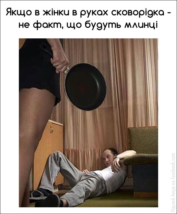 Якщо в жінки в руках сковорідка - не факт, що будуть млинці